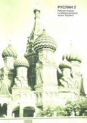 Ruslan Ryska 2 övningsbok