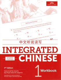 Integrated Chinese 1, Simplified