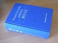 Svensk-kinesiska ordboken